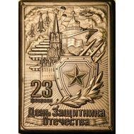 """Шоколадная открытка """"23 февраля. День защитника отечества"""""""