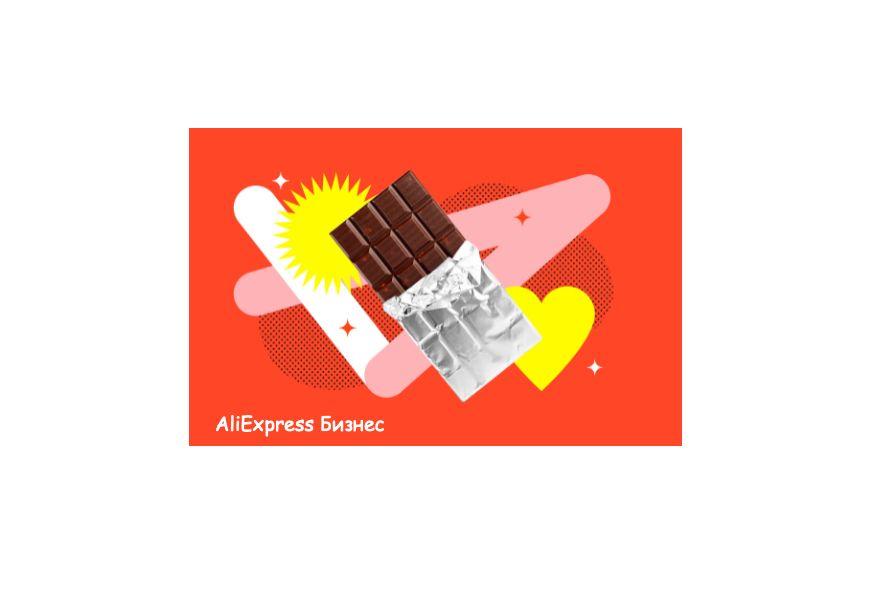 Статья «AliExpress Бизнес» 24.09.2020